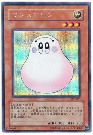 File:Marshmallon-PP6-JP-ScR.jpg