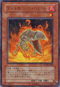 VolcanicShell-FOTB-JP-R