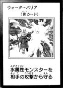 WaterBarrier-JP-Manga-ZX