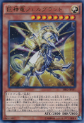 DivineDragonLordFelgrand-SR02-JP-UR