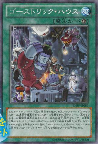 File:GhostrickMansion-SHSP-JP-OP.png
