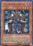 TerrorkingArchfiend-305-JP-UPR