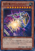 NightExpressKnight-ZDC1-JP-UR