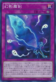 PhantomKnightsFogBlade-SPWR-JP-SR