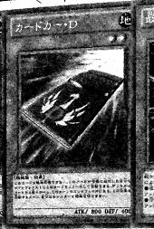 File:CardcarD-JP-Manga-DZ.png