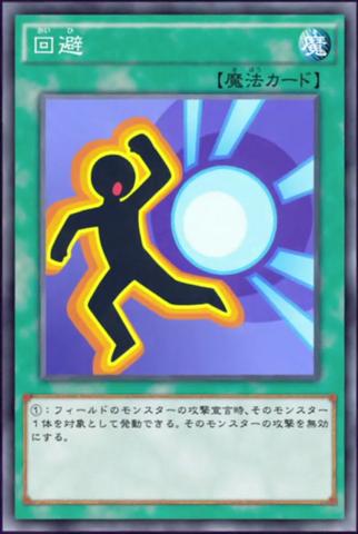 File:Evasion-JP-Anime-AV-2.png