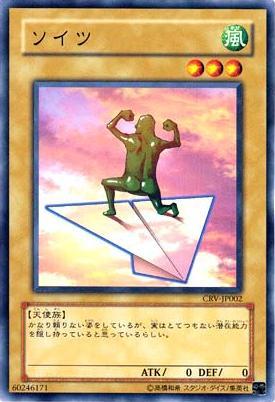 File:Soitsu-CRV-JP-C.jpg