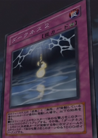 File:Darkness2-JP-Anime-GX.png