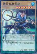 DragonpitMagician-SD29-JP-NPR