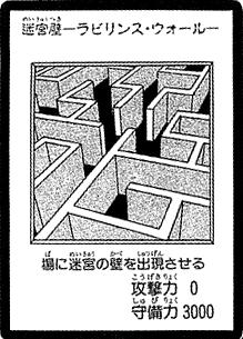 File:LabyrinthWall-JP-Manga-DM.png