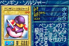 File:PenguinSoldier-GB8-JP-VG.png