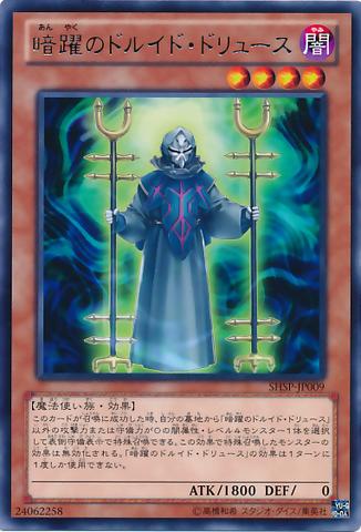 File:SecretSectDruidDru-SHSP-JP-R.png