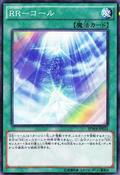 RaidraptorCall-SPWR-JP-OP