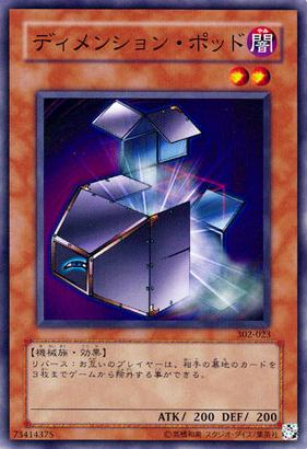 File:DimensionJar-302-JP-C.jpg