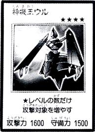 File:MachineLordÜr-JP-Manga-R.png
