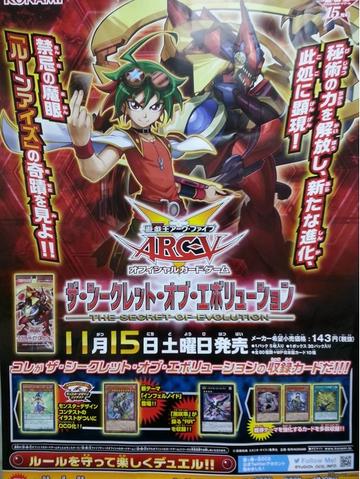 File:SECE-Poster-JP.png
