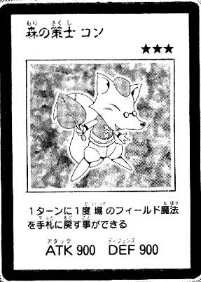 File:ConTheForestSchemer-JP-Manga-5D.jpg