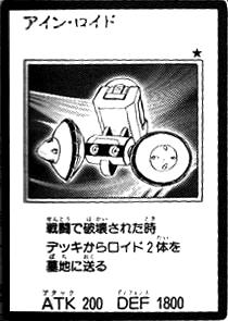 File:Einroid-JP-Manga-GX.jpg
