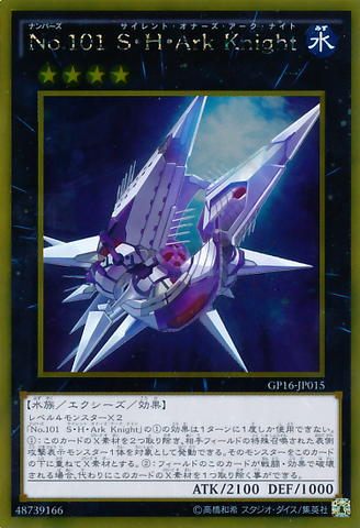 File:Number101SilentHonorARK-GP16-JP-GUR.png