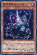 LuciustheShadowVassal-CROS-JP-C