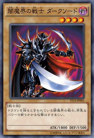 File:DarkBlade-ST14-JP-OP.png