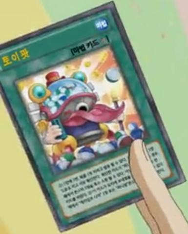 File:ToyVendor-KR-Anime-AV.png
