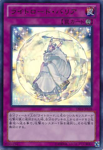 File:LightswornBarrier-DS14-JP-UR.png