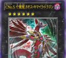 Episode Card Galleries:Yu-Gi-Oh! ZEXAL - Episode 138 (JP)