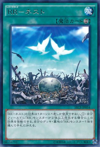 File:RaidraptorNest-SECE-JP-R.png