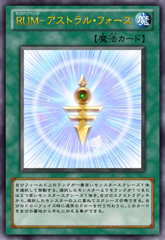 File:RankUpMagicAstralForce-JP-Anime-ZX.png