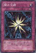 ShadowSpell-DT05-JP-DNPR-DT