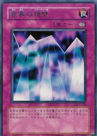 File:MirrorWall-DL1-JP-R.jpg