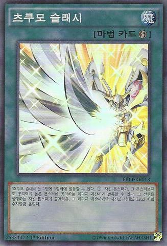 File:TsukumoSlash-PP11-KR-SR-1E.png