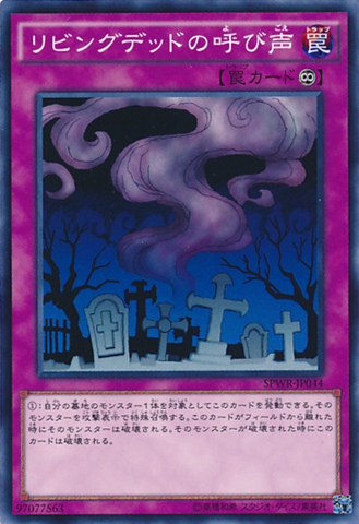 File:CalloftheHaunted-SPWR-JP-C.png