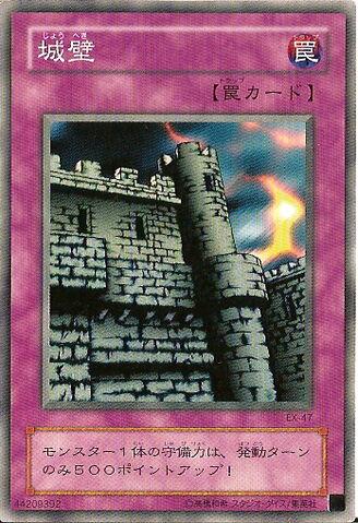 File:CastleWalls-EX-JP-C.jpg
