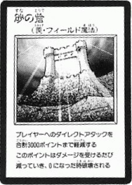 File:SandFortress-JP-Manga-R.png