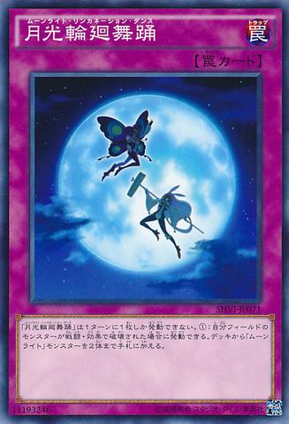 File:LunalightReincarnationDance-SHVI-JP-C.png