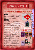 RuleCard3-B3-JP-C