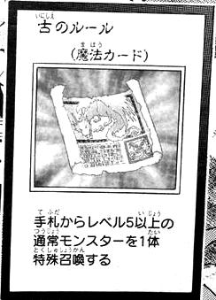 File:AncientRules-JP-Manga-AV.png