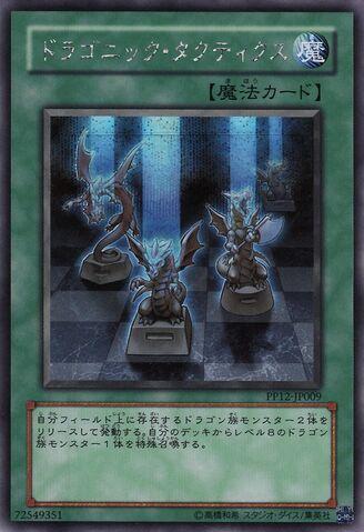 File:DragonicTactics-PP12-JP-ScR.jpg