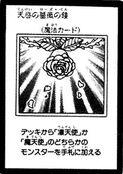 RoseBellofRevelation-JP-Manga-5D