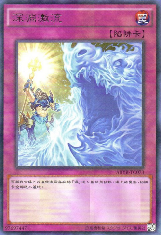 File:Abyssstrom-ABYR-TC-R.png