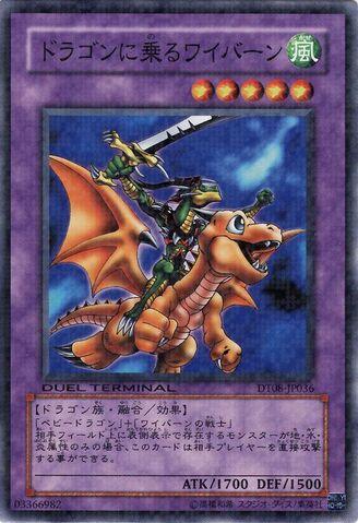 File:AlligatorsSwordDragon-DT08-JP-DNPR-DT.jpg