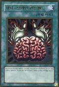 BrainControl-GS02-KR-GUR-UE