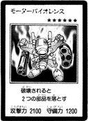 MotorViolence-JP-Manga-R