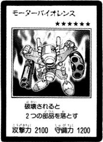 File:MotorViolence-JP-Manga-R.jpg