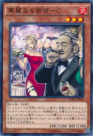 SpyCSpy-DUEA-JP-NR