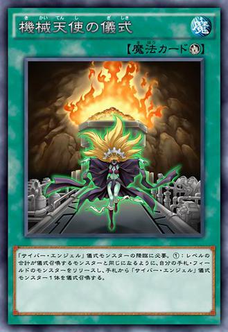 File:MachineAngelRitual-JP-Anime-AV.png
