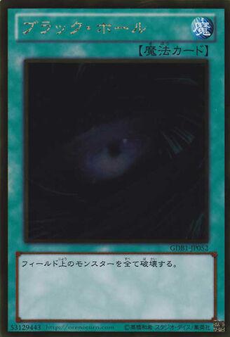 File:DarkHole-GDB1-JP-GUR.jpg