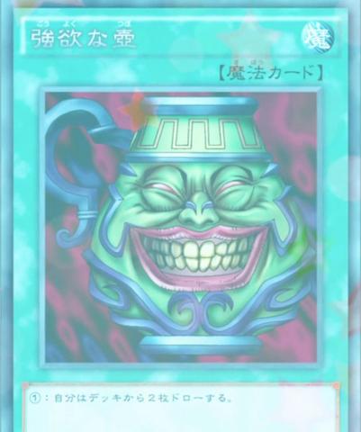 File:PotofGreed-JP-Anime-AV.png